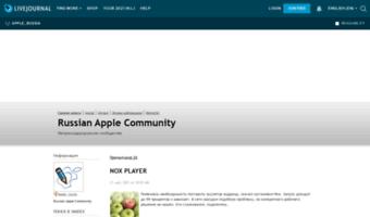 Apple-russia livejournal com ▷ Observe Apple Russia