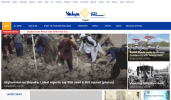 En shafaqna com ▷ Observe En Shafaqna News | Shafaqna English
