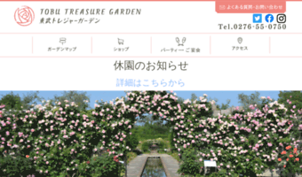 treasuregarden.jp